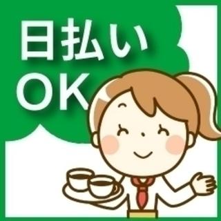 【滋賀県草津市】当日払🆗❗️有名洋菓子店での販売、喫茶等のお仕事♪
