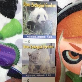 ❤️ 上野動物園入場券 ❤️ 2枚 ❤️枚数ご相談下さい❤️