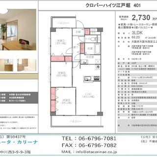 クローバーハイツ江戸堀 4階部分リフォーム済 2,730万円 仲介...