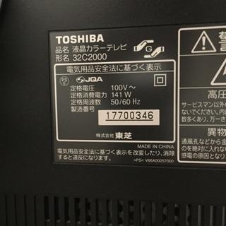 【激•ジャンク!】REGZA  32型テレビ差し上げます。注:詳細を必ずお読み下さい - 家電