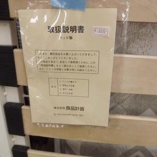 良品計画 無印良品 脚付きマットレスベッド(フレームのみ) セミダブル 札幌 西岡発 - 札幌市