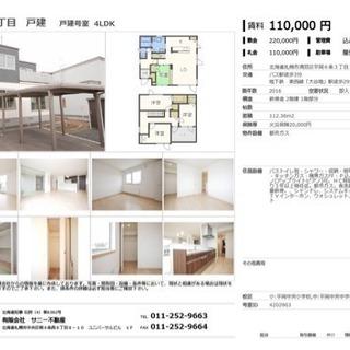 平岡築浅戸建‼️お部屋探しは札幌最安値のサニー不動産(●´ω`●)
