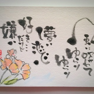 下手でもいいんです!筆ペンを使って味のある字を描いてみよう!in神奈川