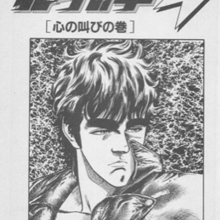 【裁断済】北斗の拳 全巻
