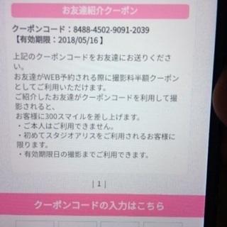 スタジオアリス 5/16まで初回撮影限定! 2組分