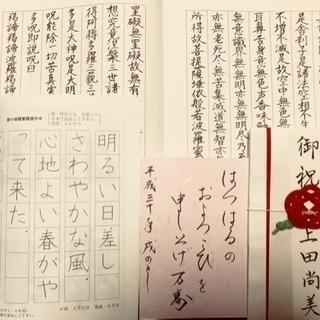かきかた教室☆実用書道教室  生徒募集❗️