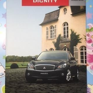 三菱自動車 プラウディア ディグニティ カタログ