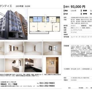 すすきの徒歩圏内‼️新築デザイナーズ👏お部屋探しは札幌最安値のサニ...