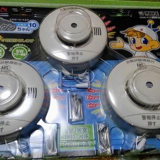 住宅用火災警報機 ニッタン けむタンちゃん KRG-1C-X 3...