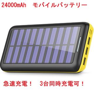 モバイルバッテリー 24000mAh デュアル入力ポート
