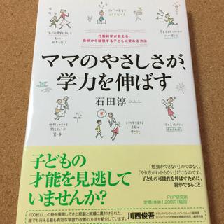 【ママのやさしさが、学力を伸ばす】石田淳★送料無料