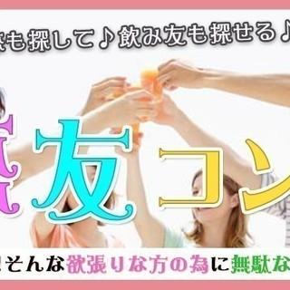5月18日(金) 『鹿児島』【20歳〜35歳限定!!】 一人参加歓...