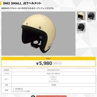 ヘルメット オープンフェイス