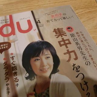 edu(エデュー)過去の4冊