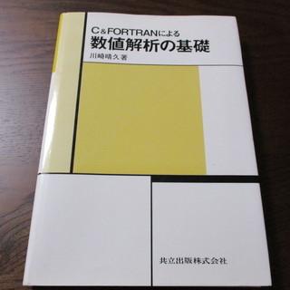 [参考書] C&FORTRANによる数値解析の基礎