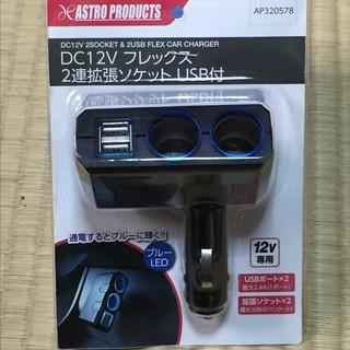 新品!DC12V専用シガーソケット×2口、USBポート×2口