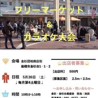 金杉台団地フリーマーケット&カラオケ大会