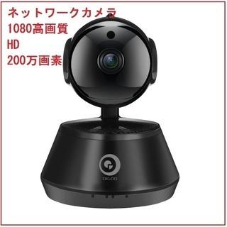 ネットワークカメラ 1080P高画質HD 200万画素 IPカメ...