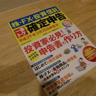 平成29年3月15日申告分 確定申告の作り方に関する雑誌