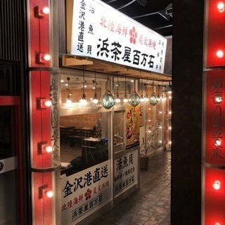 品達品川に新オープンスタッフ急募!