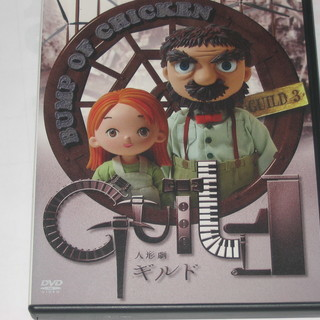 "BUMP OF CHICKEN ""人形劇ギルド"" [DVD]"