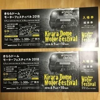 きららドーム モーターフティバル2018 招待券2枚