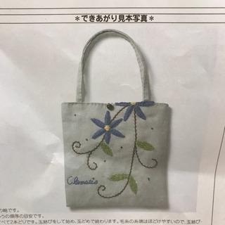手作り刺繍バッグキット フェリシモ 手芸 ハンドメイド
