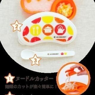新品!【値下げ】ル・クルーゼ* はじめての離乳食 食器セット