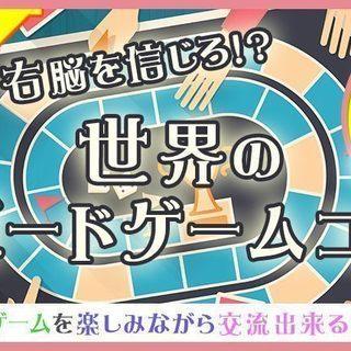 5月25日(金) 『大阪本町』 世界のボードゲームで楽しく交流♪【...