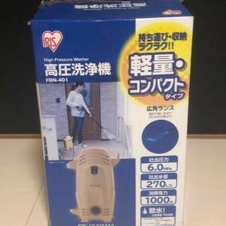 アイリスオーヤマ 高圧洗浄機 FBN-401