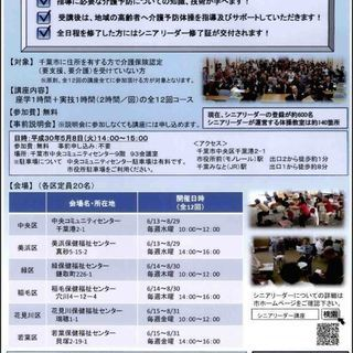 シニアリーダー養成講座~介護予防活動で地域を元気に!~