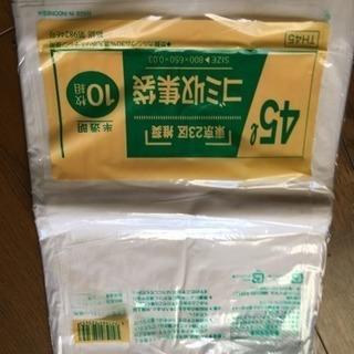 23区推奨半透明ゴミ袋 45L10枚入り
