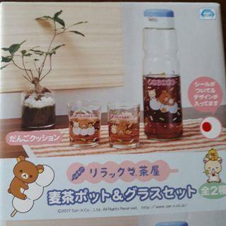 リラックマの麦茶ポット&グラスセット