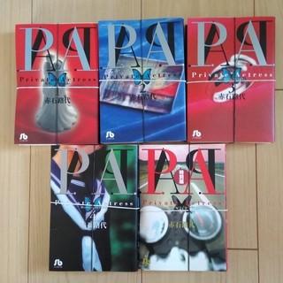 【裁断済】赤石 路代 P.A.(プライベートアクトレス)全4巻+特別編