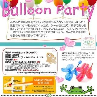 【参加無料】英語の日のイベント! 風船であそぼう! Balloon...