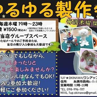 【毎週木曜19時~23時】模型やハンドメイドの製作会を行います!!