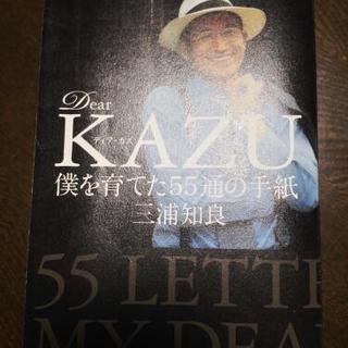 Dear Kazu 僕を育てた55通の手紙 三浦知良