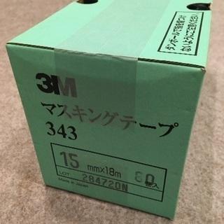 【3M マスキングテープ343】15mm×18m 80巻入