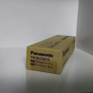【新品】Panasonic 車載デジタルケーブル 1.5m TW...