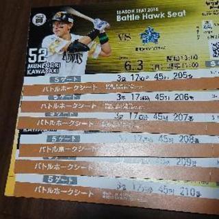 6月3日VS横浜ベイスターズ戦チケット