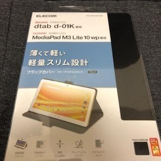 「dtab d-01K」「MediaPad M3 Lite 10W...
