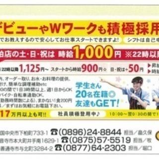 土日祝は時給1000円 22時以降は1250円