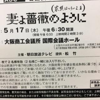 『妻よ薔薇のように』5月17日(木)試写会ペア