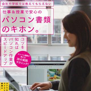 鹿児島市のパソコン教室コンぐら 『パワーポイント』120分×14...