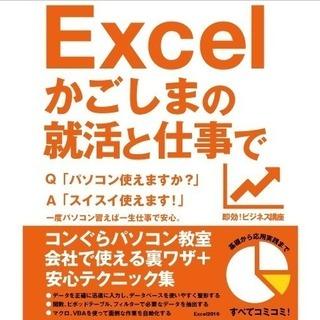 鹿児島のエクセル講座で安心のパソコン教室!120分×14回 (Ex...