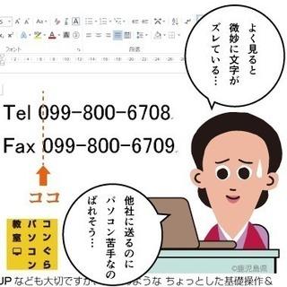 『ワードWord』コース120分×14回 (Word) 鹿児島市...
