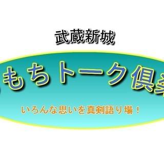 新城もちもちトーク倶楽部第8回『クセ』