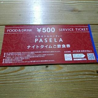 カラオケパセラ ナイトタイムご飲食券500円分  10枚