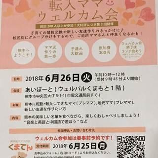 6/26 第3回熊本転入ママウェルカム会のお知らせ