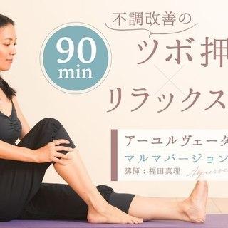 【6/17】アーユルヴェーダ・ヨガ〜マルマバージョン〜:90分の体...